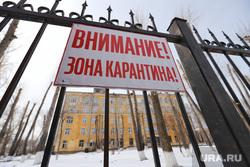 Карантинная зона на территории инфекционной больницы. Курган , ворота, карантин, забор, зона карантина