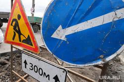 Ремонт дорог в рамках национального проекта. Курган, дорожный знак, объезд, ремонт дороги, ведутся работы, дорожные работы