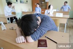 Единый государственный экзамен. Курган, егэ, усталость, школа, ученики, паспорт, школьная парта