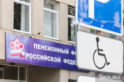 Клипарт. Магнитогорск, парковка для инвалидов, пфр, пенсия