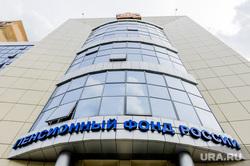 Пенсионный фонд России по Челябинской области. Челябинск, пенсионный фонд