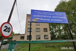 Далматовский район. Курган , црб далматово, далматовская больница