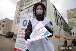 Передвижной пункт вакцинирования от гриппа на рынке. Пермь, волонтер, прививка от гриппа