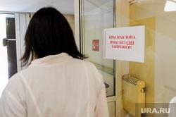 В перинатальном центре открывается новая госпитальная база для больных коронавирусом. Челябинск, вход запрещен, инфекция, инфекционное отделение, врач, медик, красная зона