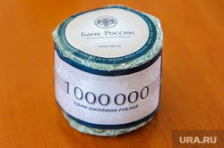 Пенсионеры. Челябинск, деньги, миллион рублей, сувенир