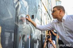 Алексей Текслер на открытии нового арт-объекта. Челябинск, граффити, текслер алексей, мюрол