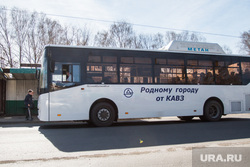 Разное Курган, кавз, низкопольный автобус