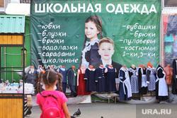 Школьная ярмарка на Центральном рынке. Курган, центральный рынок, рынок, школьная ярмарка, учебная форма, школьная одежда