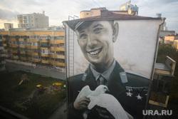 Виды Екатеринбурга, конструктивизм, гагарин юрий, рисунок на стене, граффити, уличное искусство, дом уралоблсовнархоза