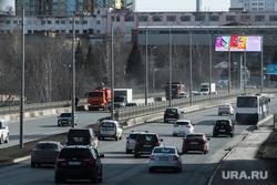 Третий день вынужденных выходных из-за ситуации с COVID-19. Екатеринбург, дорожное движение, мост на бебеля, автомобильный поток