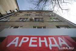Клипарт. Москва, аренда, недвижимость, здание