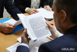 Комитет областной думы по бюджету. Курган, документ, депутат, чиновники, документы к заседанию