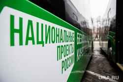 Передача новых автобусов, полученных Екатеринбургом в лизинг в рамках федеральной программы «Безопасные и качественные дороги». Екатеринбург, автобус, общественный транспорт, национальные проекты россии, безопасные качественные дороги