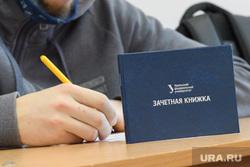 Студенты УрФУ в экзаменационный период. Екатеринбург, экзамен, зачетная книжка, сессия, зачет