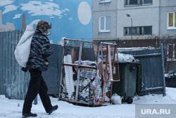 Виды города. Курган, мусор, бродяга, бедность, мешок для мусора, помойка