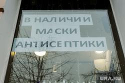 Пустой город. Обстановка во время самоизоляции и эпидемии коронавируса. Челябинск, эпидемия, антисептики