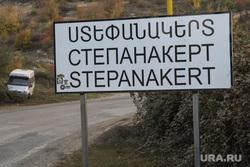 Виды Степанакерта и Шуши. Нагорный Карабах, город степанакерт