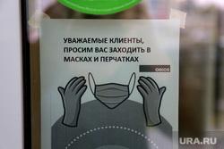 Виды Перми. Пермь, объявление вход без масок запрещен