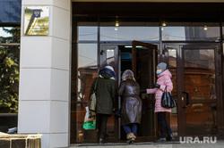 Прокуратура Челябинской области. Челябинск, прокуратура челябинской области