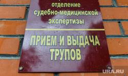 Дома чебаркульских силовиков Чебаркуль, морг, прием и выдача трупов