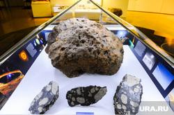 Метеорит, возвращение недостающего фрагмента в Челябинский краеведческий музей. Челябинск, метеорит