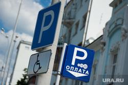 Паркоматы в зоне платной парковки. Екатеринбург , платная парковка, парковка для инвалидов, оплата парковки, парковочное пространство екатеринбурга