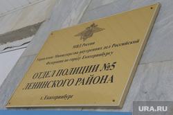 Активисты забрались на телебашню и требуют референдум. Фото с места событий, Екатеринбург, отдел полиции ленинского района, отдел полиции №5, надпись екатеринбург