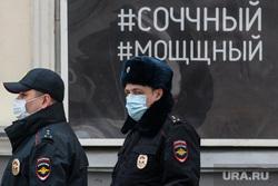 Пятнадцатый день вынужденных выходных из-за ситуации с CoVID-19. Екатеринбург, полиция, covid-19, covid19, полицейский в маске