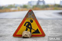 Дорога в Чурилово. Челябинск, знак, дорожный знак, ремонт дороги
