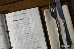 Книги отзывов в заведениях Екатеринбурга, ресторан, жалобная книга, общепит, книга жалоб, книга отзывов и предложений