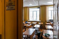 Школа, лицей, гимназия. Каникулы. Челябинск, гимназия, класс, парта, карантин, каникулы, школа, лицей, кабинет начальных классов