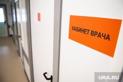 Медицинский центр для пациентов с инфекционными заболеваниями. Свердловская область, Краснотурьинск , кабинет врача, медицинский центр для пациентов с инфекционными заболеваниями, город краснотурьинск