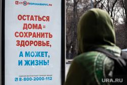 Екатеринбург во время пандемии коронавируса COVID-19, рекламный щит, билборд, карантин, covid19, стоп коронавирус, останься дома