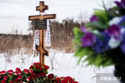 Прощание с бывшим депутатом Свердловской областной думы Константином Карякиным на Лесном кладбище. Екатеринбург, могила, кладбище, карякин константин