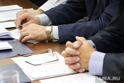 Заседание комитета по бюджету, финансовой и налоговой политике. Курган, документы, чиновники, совещание, обсуждение, рука, бумаги, политика, решение, собрание, депутаты, рассмотрение