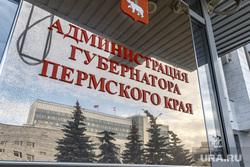 Административные здания г. Пермь, табличка, администрация губернатора пермского края