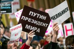 Ежегодная пресс-конференция Владимира Путина. Москва, плакат, челябинск, путин президент мира