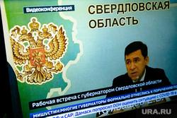 Видео-конференция губернатора Свердловской области Евгения Куйвашева. Москва, куйвашев на экране
