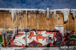 Сквер Павлика Морозова. Екатеринбург, сосульки, граффити