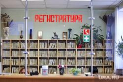 Депутат областной думы Александр Ильтяков в центре переливания крови. Курган , регистратура поликлиники