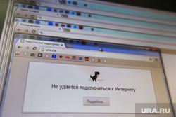 Клипарт по теме Копьютеры и соц сети. Екатеринбург, интернет, отсутствие связи, сеть, браузер, сбой
