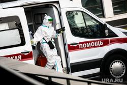 Скорая помощь в 40 ГКБ в Коммунарке. Москва, защитный костюм, приемный покой, медики, врачи, скорая помощь, санитары, врач, больница, фельдшер, доктор, противочумной костюм, SARS-CoV-2