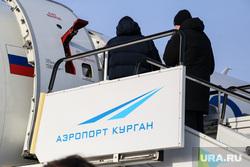 Авиапресс-тур Курган-Москва. Аэропорт Шереметьево. Курган, аэропорт курган, пассажиры