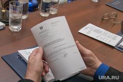 Комитет областной Думы по соцполитике. Курган, документ, законопроект, руки депутата