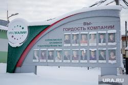 Территория СКРУ-3 ПАО Уралкалий. Соликамск , уралкалий, доска почета