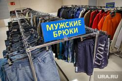 Магазин одежды секонд хенд «Мега Хенд». Екатеринбург, штаны, магазин одежды, секонд хэнд, мужские брюки