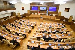 Внеочередное заседание законодательного собрания Свердловской области. Екатеринбург, заксобрание свердловской области, парламент