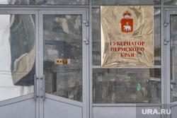 Административные здания г. Пермь, табличка, губернатор пермского края
