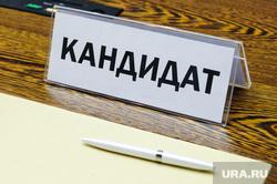 Алексей Текслер выдвинулся на выборы губернатора Челябинской области. Челябинск, табличка, кандидат