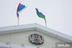 Правительство и Дума ХМАО. Здание и таблички. Ханты-Мансийск, правительство хмао, хмао, герб, югра, арктика, флаги